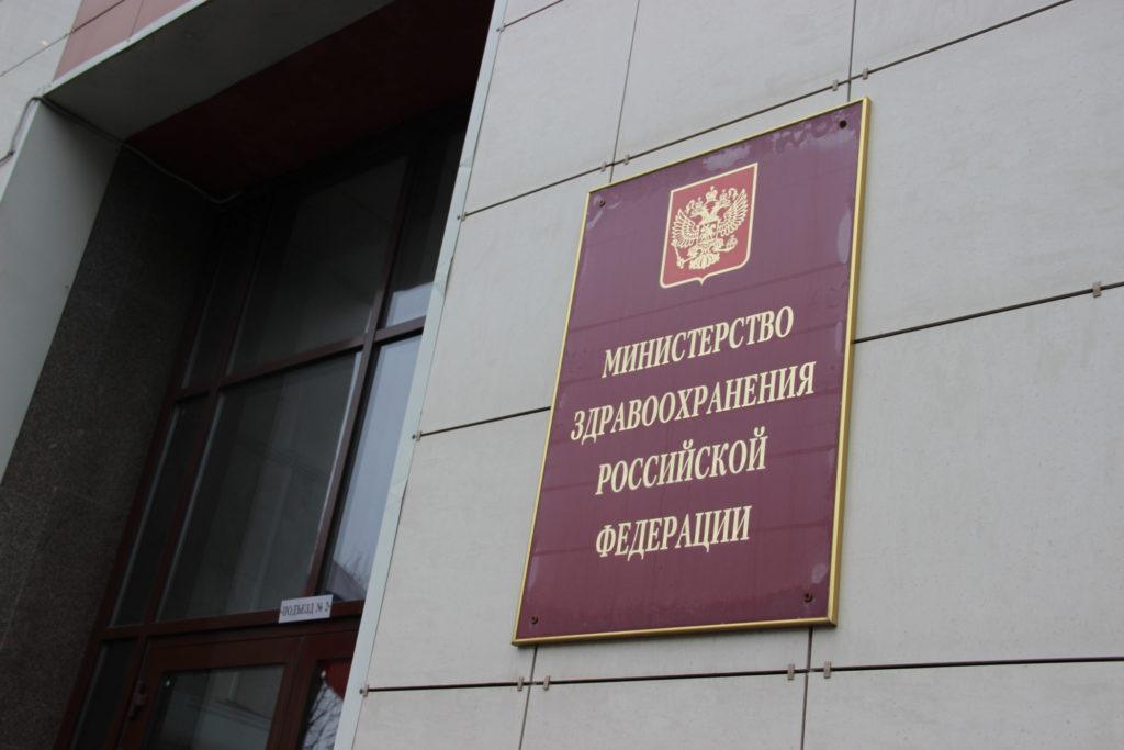 Разъяснения Минздрава России относительно оказания плановой медицинской помощи