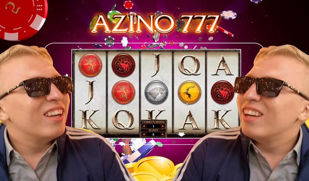 Азино 777 казино