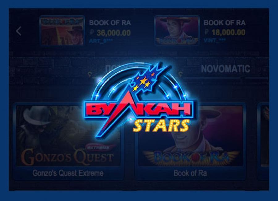 Игровой портал Vulkan Stars